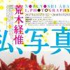 【3月25日(日)まで】MIMOCAで写真家・荒木経惟展が開催中 - Nobuyoshi Araki-I, Photography