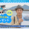 【1/9(水)まで100名限定プレゼント】「瀬戸内日和」オリジナルカレンダー2019ができました!