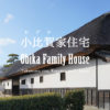 "【香川】国の重要文化財『小比賀家住宅』 - [Kagawa] National Important Cultural Property ""Obika Family House"""