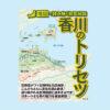 """【9/29発売】地図から読み解く香川の案内本『香川のトリセツ』が出版! - [Sep. 29] User's manual of Kagawa pref. """"Kagawa no Torisetsu"""""""